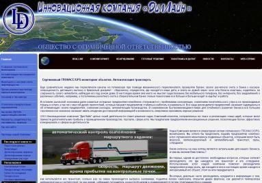 Спутниковый мониторинг объектов